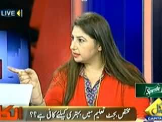 Inkaar (Millions of Children Are Not Going to School) - 6th March 2014