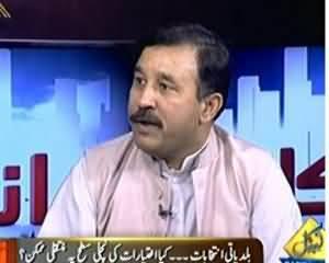 Inkaar (MQM ney Sindh Local Government Act 2013 ko Challenge Kar Diya) - 28th October 2013