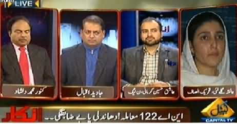 Inkaar (NA-122, Rigging or Irregularities) – 14th January 2015
