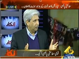 Inkaar (National Security Policy Prepared) – 26th February 2014