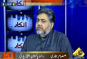 Inkaar (Nawaz Sharif Aur Zardari Thar Pahunch Gaye) – 10th March 2014