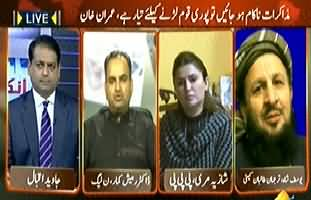 Inkaar (New Govt Committee To Dialogue with Taliban) – 11th March 2014