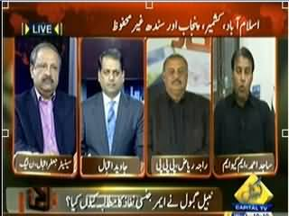 Inkaar (Not A Single Area of Pakistan is Safe) – 19th February 2014