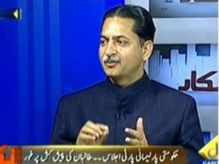 Inkaar (Pak America Strategic Dialogue) - 27th January 2014