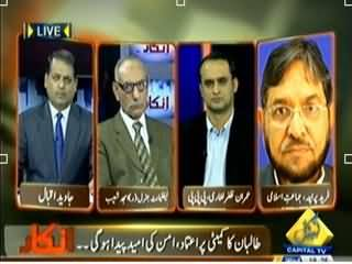 Inkaar (PM Forms a Committee For Dialogue with Taliban) - 29th January 2014