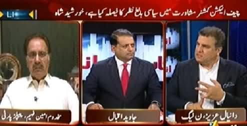 Inkaar (PTI and JI Demands Judicial Commission) - 3rd December 2014