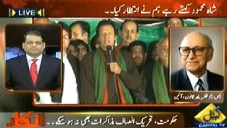 Inkaar (PTI Resignations Case Will Be Sent to ECP) - 29th October 2014