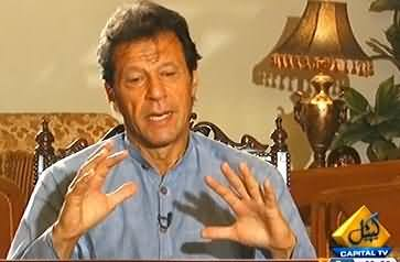 Inkaar (Repeat) (Chairman PTI Imran Khan Exclusive Interview) - 12th August 2013