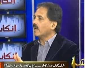 Inkaar (Saneha Rawalpindi: Haqaiq Samney Kab Ayenge?) - 19th November 2013