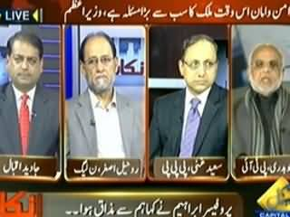 Inkaar (Taliban Committee Ne Dialogue Se Inkaar Kar Diya) - 4th February 2014