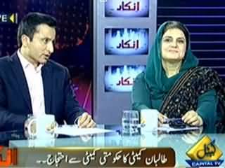 Inkaar (Taliban Committee Protests To Govt Committee) – 17th February 2014