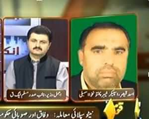 Inkaar (Tehreek e Insaaf Kal NATO supply Bund Kardaygi) - 22nd November 2013
