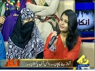 Inkaar (Voice of the Public on National Forum) – 5th March 2014