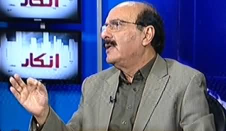 Inkaar (What Will Happen on 30th November in Islamabad?) - 11th November 2014
