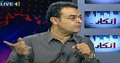Inkaar (Who is Responsible For Slow Peace Talks) – 1st May 2014