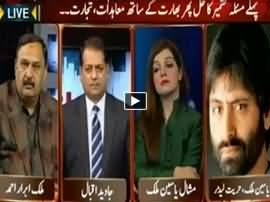 Inkaar (Who Will Resolve the Dispute of Kashmir?) - 5th February 2015