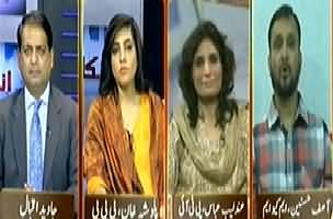 Inkaar (Why Late in LB Polls, Pak India Match Tomorrow) - 20th March 2014