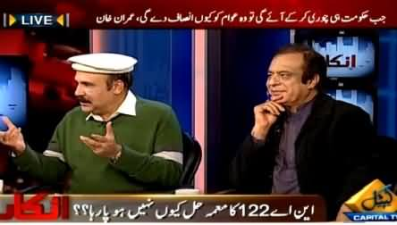 Inkaar (Why NA-122 Issue Is So Confused) - 28th January 2015