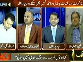 Inkaar (Why Taliban Attack During Dialogue?) - 13th February 2014