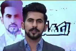 Inkeshaf On Channel 24 (Cricket) – 19th February 2017