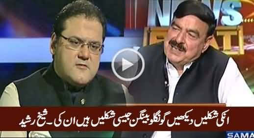 Inki Shaklein Dekhien - Sheikh Rasheed Making Fun of Nawaz Sharif's Children