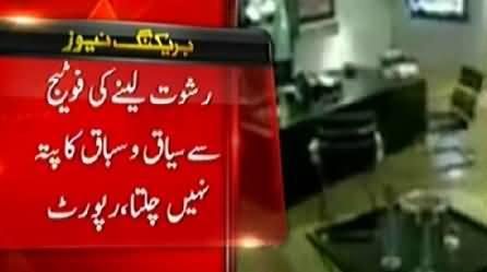 Inquiry Committee Declared Rana Mashood's Leaked Video Fabricated & Edited