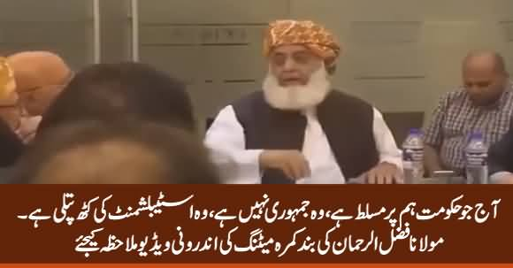 Inside Footage of Molana Fazal Ur Rehman Closed Door Meeting with Journalists