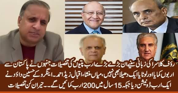 Inside Story of 30 Business Tycoons And Their 30 Billions in Time of CoronaVirus - Rauf Klasra