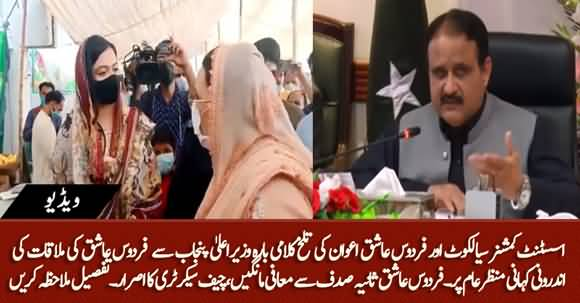 Inside Story Of Firdous Ashiq Awan's Meeting With CM Usman Buzdar on Misbehaving with AC Sialkot