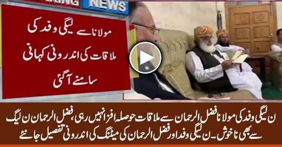 Inside Story of PMLN Delegation Meeting With Maulana Fazlur Rehman