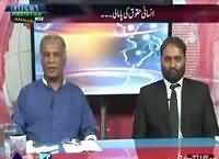 Insight Pakistan With Ammara (March Shuru Ho Gaya) – 3rd September 2016