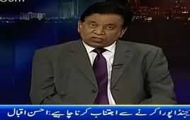 Insight With Saleem Bukhari (Trump Ki Policies) – 4th February 2017
