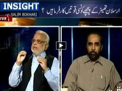 Insight with Saleem Bukhari (Was PMLN A Part of Musharraf Deal?) - 12th July 2014