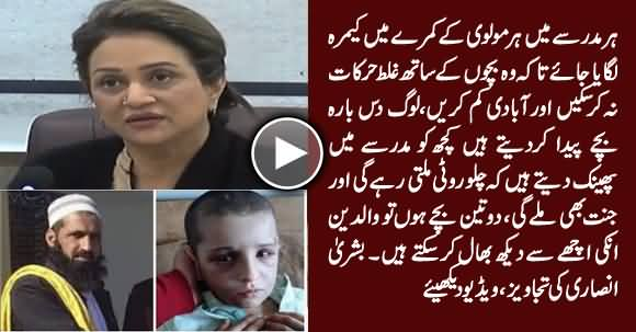 Install Cameras In Madrassas And Reduce The Population - Bushra Ansari Gives Good Suggestions