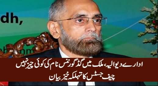 Institutions Failed, No Good Governance in Pakistan - Chief Justice Anwar Zaheer Jamali
