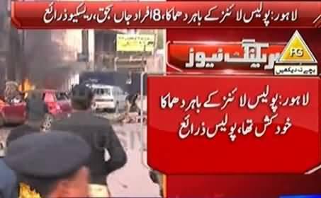 Intelligence Agencies Confirm Lahore Police Lines Blast Was Suicidal Attack