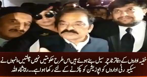 Intelligence Agencies Offices Are Being Used As Torture Cells - Rana Sanaullah Blaming Agencies