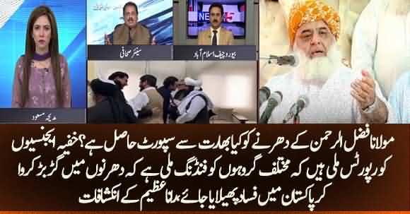 Intelligence Agencies Received Reports Of Creating Distrubance In Azadi March To Destabilize Pakistan - Rana Azeem