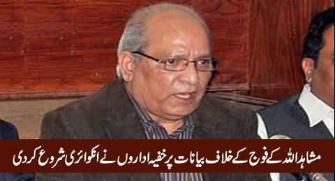 Intelligence Agencies Started Inquiry Against Mushahid Ullah Khan Over His Statement