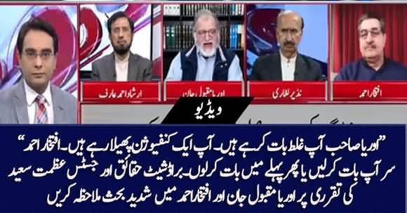 Intense Debate B/W Iftikhar Ahmad And Orya Maqbool Jan About Broadsheet Inquiry Committee