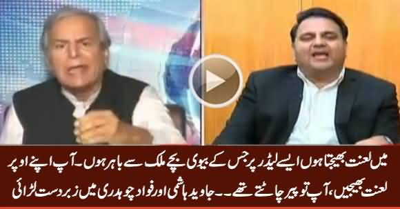 Intense Fight Between Javed Hashmi And Fawad Chaudhry