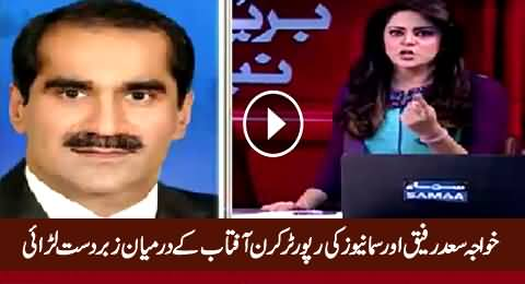 Intense Fight Between Khawaja Saad Rafique & Samaa News Female Reporter Kiran Aftab