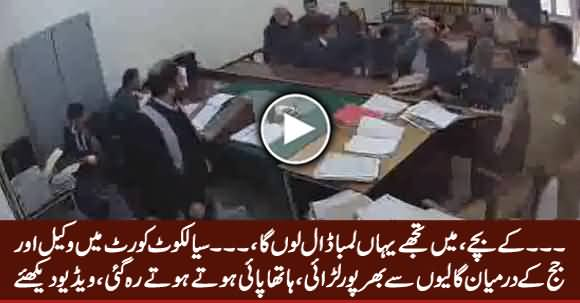 Intense Fight Between Lawyer & Judge in Sialkot Court, Both Abusing Each Other