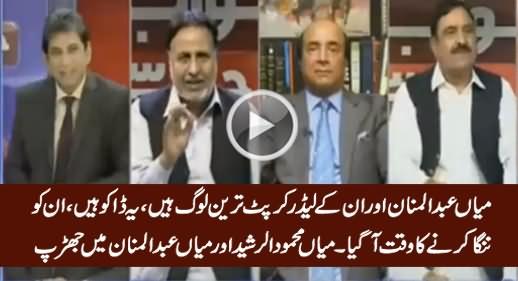 Intense Fight Between Mian Mehmood ur Rasheed & Mian Abdul Mannan