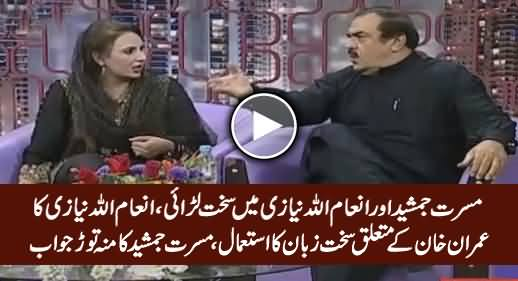 Intense Fight Between Musarrat Jamshed & Inam Ullahh Niazi in Live Show