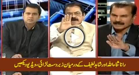 Intense Fight Between Rana Sanaullah And Air Marshal (R) Shahid Lateef in Live Show