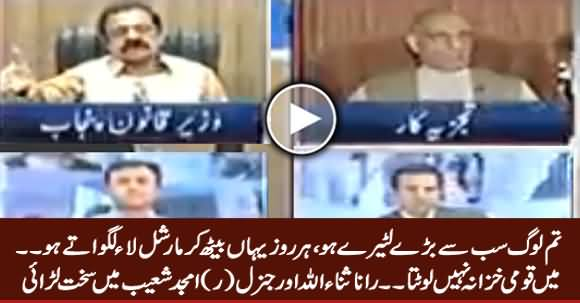 Intense Fight Between Rana Sanaullah And General (R) Amjid Shoaib