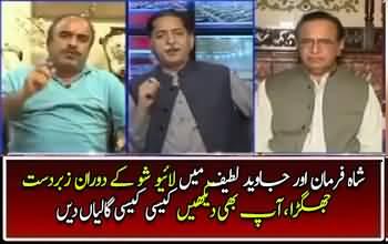 Intense Fight Between Shah Farmaan Javed Latif