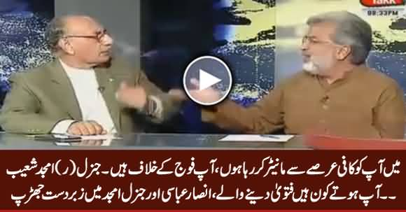 Intensive Verbal Clash Between Ansar Abbasi And General (R) Amjad Shoaib