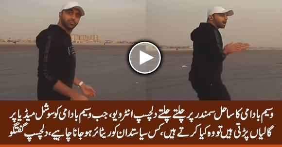 Interesting Chit Chat With Waseem Badami While He Was Walking on Beach